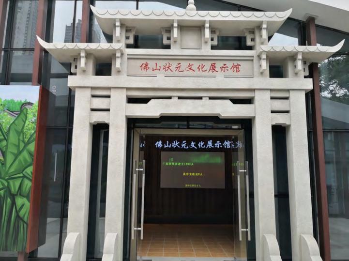 佛山状元文化展示馆