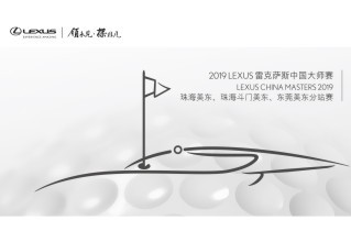 2019雷克萨斯高尔夫中国大师赛
